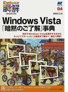 Windows Vista「暗黙のご了解」事典 初めてWindows Vistaを操作する方からもっとマスターしたい上級者まで細かく、幅広く解説! (MT Booklet 瞬解)