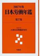 日本労働年鑑 第77集(2007年版)
