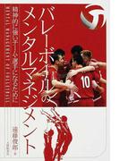 バレーボールのメンタルマネジメント 精神的に強いチーム・選手になるために