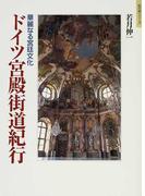 ドイツ宮殿街道紀行 華麗なる宮廷文化 (知の旅シリーズ)