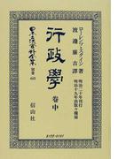 日本立法資料全集 別巻443 行政學 巻中
