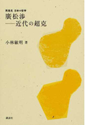 廣松渉−近代の超克 (再発見日本の哲学)