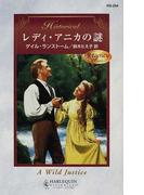 レディ・アニカの謎 (ハーレクイン・ヒストリカル Regency)(ハーレクイン・ヒストリカル)