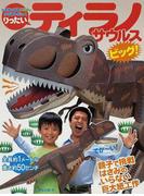 りったいティラノサウルスビッグ! (小学館の図鑑NEOのクラフトぶっく)