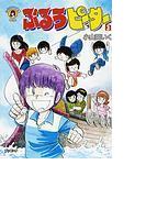 ぶるうピーター(fukkan.com) 3巻セット