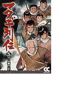マタギ列伝(中公文庫) 5巻セット(中公文庫)