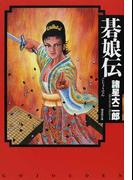 碁娘伝 (潮漫画文庫)(潮漫画文庫)