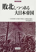 敗北しつつある大日本帝国 日本敗戦7カ月前の英国王立研究所報告 (刀水歴史全書)