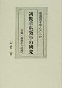 唯識説を中心とした初期華厳教学の研究 智儼・義湘から法蔵へ