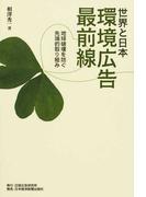 世界と日本環境広告最前線 地球破壊を防ぐ先端的取り組み