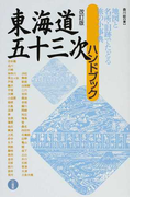 東海道五十三次ハンドブック 地図と名所・旧跡でたどる旅の小事典 改訂版