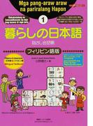 暮らしの日本語指さし会話帳 1 フィリピン語版 (ここ以外のどこかへ!)