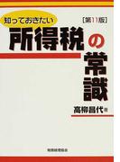 所得税の常識 第11版 (知っておきたい)