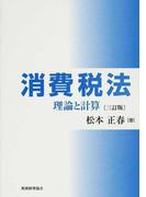 消費税法 理論と計算 3訂版