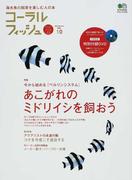 コーラルフィッシュ Vol.10(2007summer) あこがれのミドリイシを飼おう (エイムック)(エイムック)