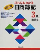 だれにもわかる日商簿記3級商業簿記 4訂版