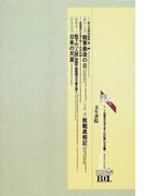 初期在北米日本人の記録 電子復刻版 北米編89 陸軍最後の日 (Bunseishoin Digital Library)