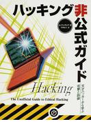 ハッキング非公式ガイド 天才ハッカーから学ぶ攻撃と防御