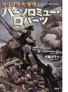 カリブの大海賊バーソロミュー・ロバーツ