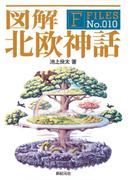 図解北欧神話 (F FILES)