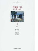 西脇順三郎コレクション 2 詩集 2 第三の神話 失われた時 豊饒の女神 えてるにたす 宝石の眠り