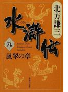 水滸伝 9 嵐翠の章 (集英社文庫)(集英社文庫)