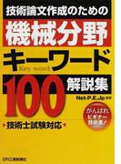 技術論文作成のための機械分野キーワード100解説集 がんばれビギナー技術者!