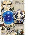 群青学舎(BEAM COMIX) 4巻セット(ビームコミックス)