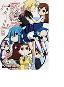 家族ゲーム(Dengeki Comics EX) 14巻セット(電撃コミックスEX)