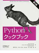 Pythonクックブック