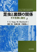 昆虫と菌類の関係 その生態と進化