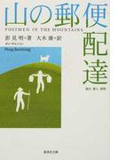 山の郵便配達 (集英社文庫)(集英社文庫)