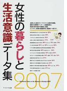 女性の暮らしと生活意識データ集 2007