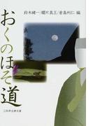 おくのほそ道 (三弥井古典文庫)