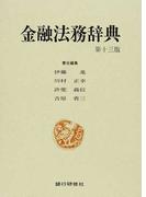 金融法務辞典 第13版