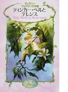 ティンカー・ベルとテレンス (ディズニーフェアリーズ文庫)