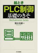 絵ときPLC制御基礎のきそ (Mechatronics Series)