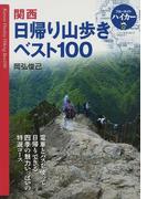 関西日帰り山歩きベスト100 第2版 (ブルーガイドハイカー)