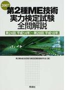 第2種ME技術実力検定試験全問解説 第24回(平成14年)〜第28回(平成18年)