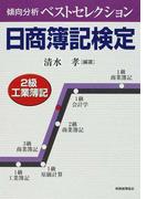 日商簿記検定2級工業簿記 (傾向分析ベストセレクション)