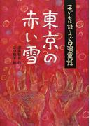 東京の赤い雪 子どもに語りつぐ口演童話
