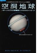空洞地球 ポーソロゴスの図書館ミコスからのメッセージ 人も地球も光りだす!アセンションの真相 (超知ライブラリー)