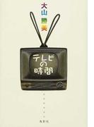 テレビの時間
