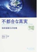 不都合な真実 ECO入門編 地球温暖化の危機