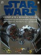 スター・ウォーズクロスセクション完全保存版 (SHOPRO WORLD COMICS LUCAS BOOKS)