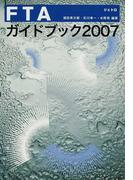 FTAガイドブック 2007