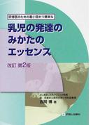 乳児の発達のみかたのエッセンス 研修医のための最小限かつ簡単な 改訂第2版