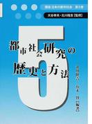 都市社会研究の歴史と方法 (講座日本の都市社会)
