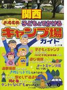 関西子どもとでかけるおすすめキャンプ場ガイド