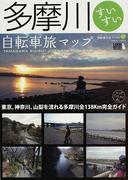 多摩川すいすい自転車旅マップ 東京、神奈川、山梨を流れる多摩川全138km完全ガイド (自転車生活ブックス)